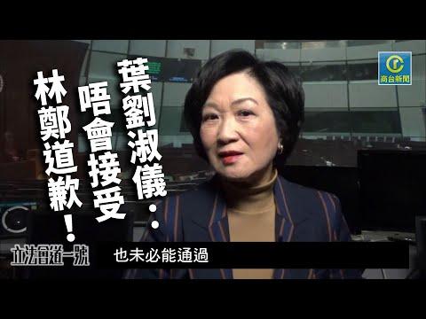 完整修復版︱葉劉話唔接受林鄭道歉!【商台新聞】