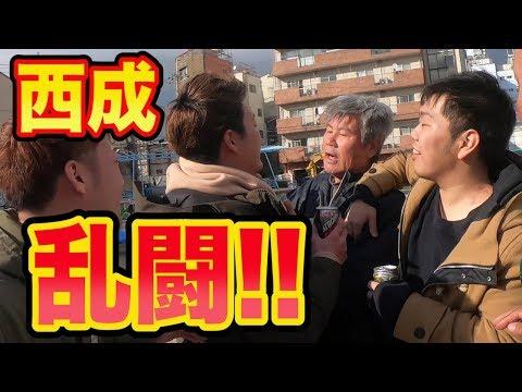 【日本一のスラム街!!】5分間目を離すと絶対盗難に合う街?!!西成あいりん地区で宴会してみたら・・・(いくぴー、ワタルTVコラボ)