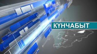 Күнчабыт | Өмүрбек Текебаевжана Дүйшөнкул Чотонов  8 жылга кесилди