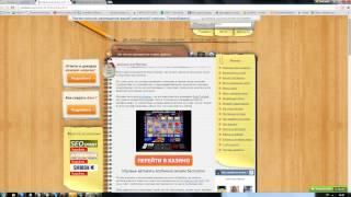 видео Виртуальные слоты онлайн