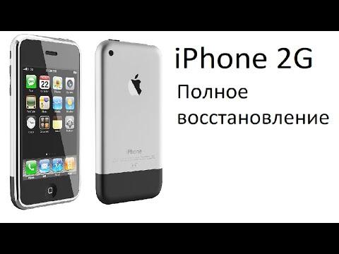 Ремонт IPhone 2G Восстановление аккумулятора