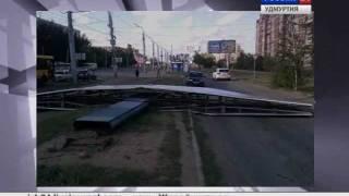 Рекламный щит упал днем в Ижевске(Администрация Ижевска решила усилить требования безопасности при установке наружной рекламы. Причиной..., 2011-09-09T07:06:15.000Z)