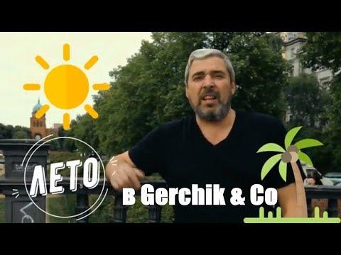 ☀️ Жаркое лето в Gerchik & Co.