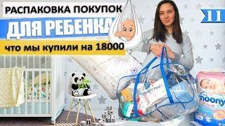 Покупки для новорожденного.  Что нужно ребенку на первое время.