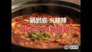 韓式牛肉豆腐鍋 Korean Spicy Beef Tofu Stew