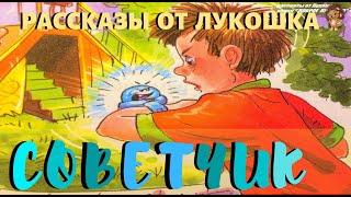 СОВЕТЧИК | Рассказ | Андрей Саломатов | Фантастический рассказ | Аудио рассказ | Интересные рассказы