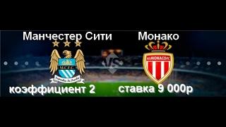 Манчестер Сити - Монако прогноз