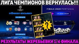 Результаты жеребьевки 1 4 и 1 2 финала Лиги Чемпионов 2020 Роналду vs Реал ПСЖ в финале