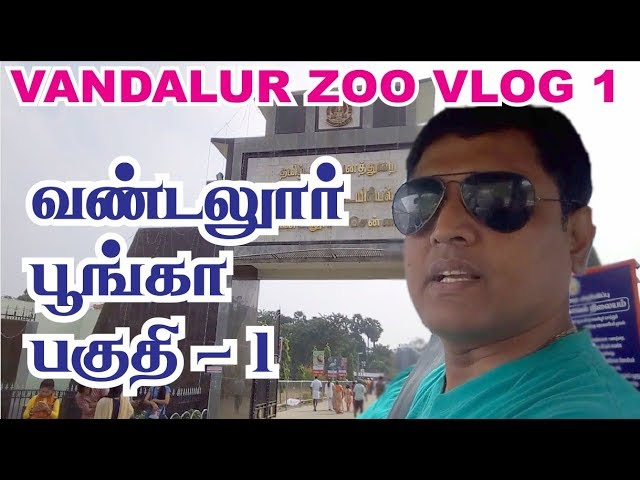 vandalur zoo vlog in tamil - 1 | Arignar anna zoological park chennai