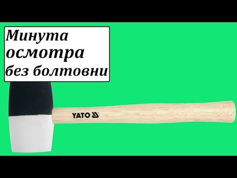 Yato YT-4605 киянка резиновая