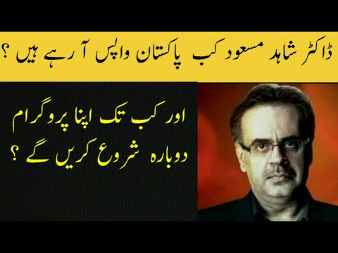 When Dr.Shahid Masood Will Start His Program & When He Will Come Back To Pakistan ?