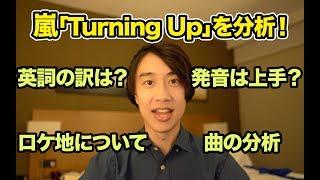 """嵐の """"Turning Up"""" の英語の発音について!アメリカ人が語る!"""