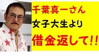 千葉真一は「柳生十兵衛」の版権を担保に3750万円借れたが、返済して...
