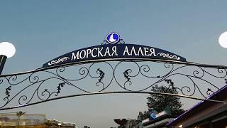 Кабардинка прогулка по городу 2018