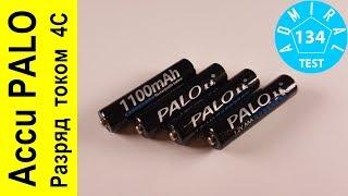 Тест аккумуляторов PALO AAA 1100 mAh. Разряд током 4С