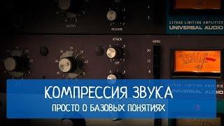 Компрессия звука. Просто о базовых понятиях