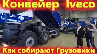 Конвейер Iveco / Как делают грузовые автомобили Ивеко АМТ.