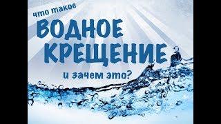 Водное крещение (Урок первый)