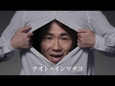 ナオト・インティライミ - 「THE BEST!」TV SPOT 【尾野真千子編】