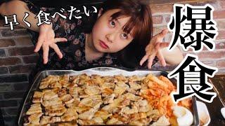 【新大久保】体重65キロ系女子が大量のサムギョプサルを食す 【大食い】