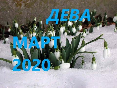 ДЕВА.МАРТ 2020-САМЫЙ ПОДРОБНЫЙ ТАРО-ПРОГНОЗ.