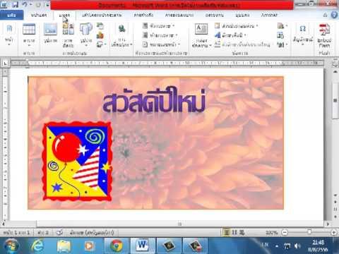 การใช้เครื่องมือโปรแกรม Microsoft Office Word 2010 ในการสร้างการ์ด