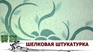 Шелковая  штукатурка или Жидкие обои для стен(, 2014-09-15T17:24:29.000Z)