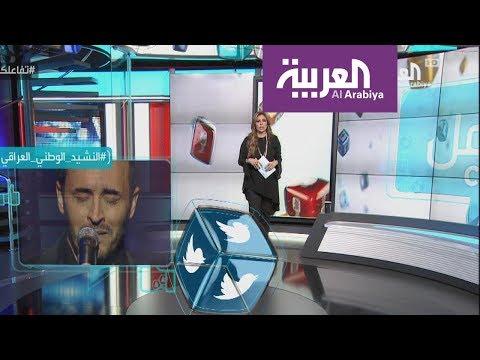 تفاعلكم | جدل حول النشيد الوطني العراقي وكاظم الساهر  - 18:53-2019 / 3 / 20