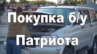 УАЗ Патриот после 3-х лет эксплуатации (На продаже в РДМ-Импорт)