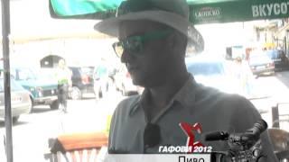 GAFOVI TV STAR 2012 - KLAUS PIVO