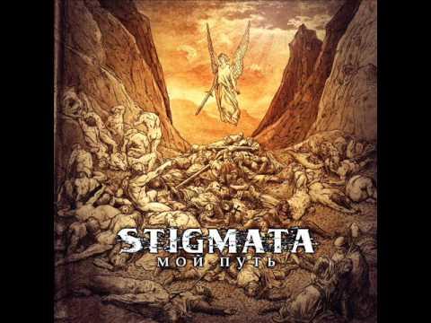 Клип Stigmata - Клуб Самоубийц