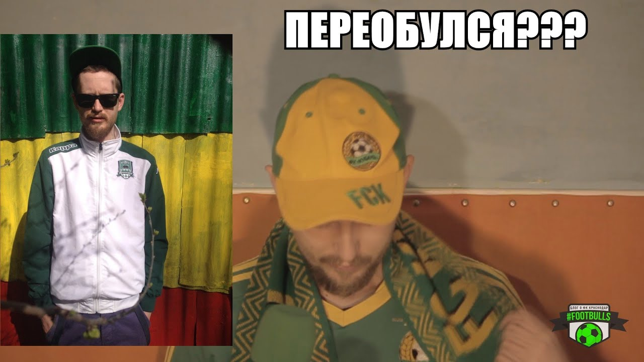 Автор блога о ФК Краснодар болеет за КУБАНЬ? FootBulls отвечает.