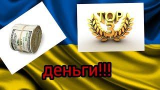 Топ 3 Приложения для Заработка Денег в Украине | Реальный Заработок в Интернете в Украине - как Заработать в Украине