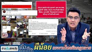 ผีน้อย แรงงานไทยผิดกฎหมาย | จั๊ด ซัดทุกความจริง | ข่าวช่องวัน | one31