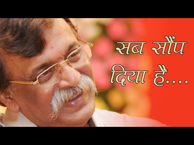 Sab soup diya hai | Aniruddha Bapu Abhang | Hindi
