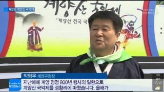 2016년 4월 26일_ 제2회 계양산 국악제 인터뷰썸네일