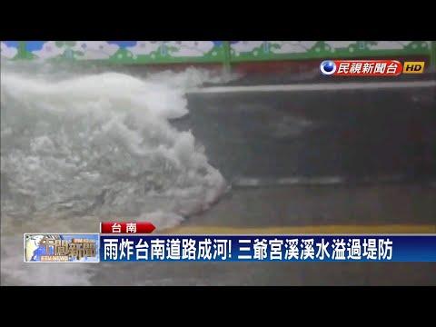 一夜豪大雨狂炸 仁德.歸仁.灣裡淹水情況嚴重-民視新聞