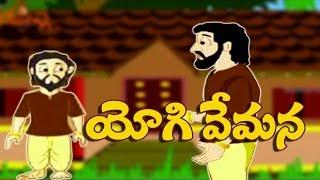 Vemana Story In Telugu | Stories For Children | Cartoon For Kids