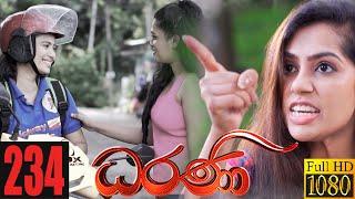 Dharani  | Episode 234 09th August 2021 Thumbnail