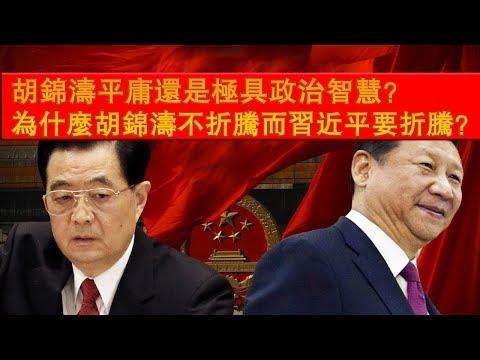 胡锦涛平庸还是极具政治智慧?为什么胡锦涛不折腾而习近平要折腾?
