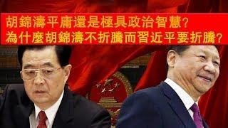 胡锦涛平庸还是极具政治智慧?为什么胡锦涛不折腾而习近平要折腾? thumbnail