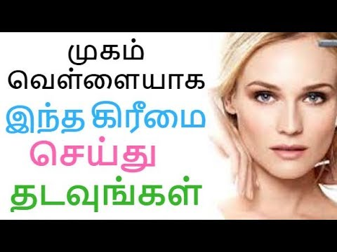 Homemade Face Whitening Cream Clean Clear Spotless Glowing Skin Tamil Beauty Tips
