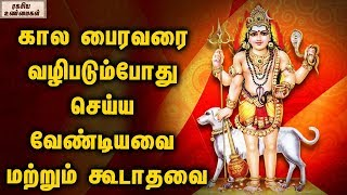 lord Kala Bhairav Is A Ferocious Manifestation Of Lord Shiva || Unknown Facts Tamil