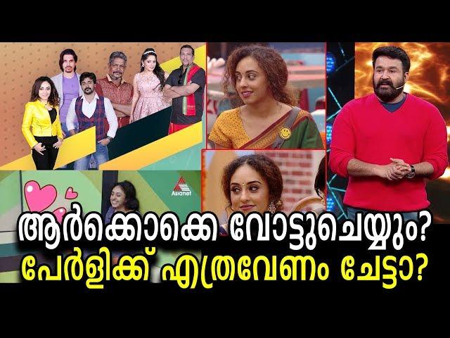 ????????????????? ??????? ???? ????! ????? ????????????   Bigg Boss Malayalam Voting for Finale