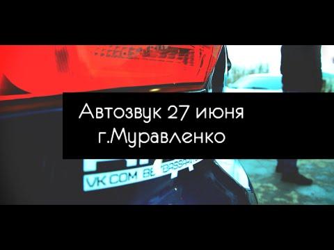 Приглашение на автозвук г.Муравленко