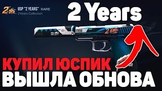 ОБНОВЛЕНИЕ 2 Years Celebration STANDOFF 2/ЮСПИК  2 Years/ ЗАХВАТ ФЛАГА /Новая карта Arena/  0.10.11