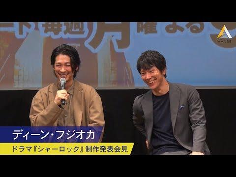 ディーン・フジオカ:ドラマ『シャーロック』制作発表会見