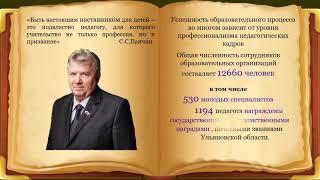 Образование – стратегический ресурс развития города Ульяновска
