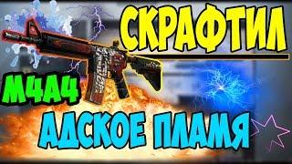 СКРАФТИЛ M4A4 | Адское пламя (Hellfire)| КОНТРАКТЫ И КРАФТЫ В CSGO