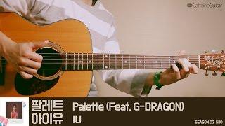 팔레트 Palette (Feat. G-DRAGON) - 아이유 IU | Guitar Cover, Lesson, Chord, Tab